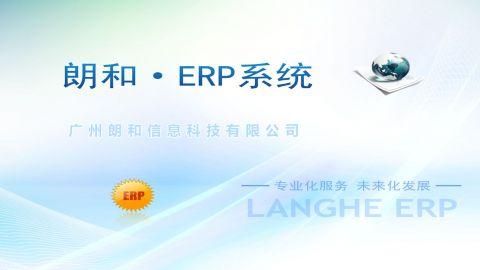 朗和ERP解决方案